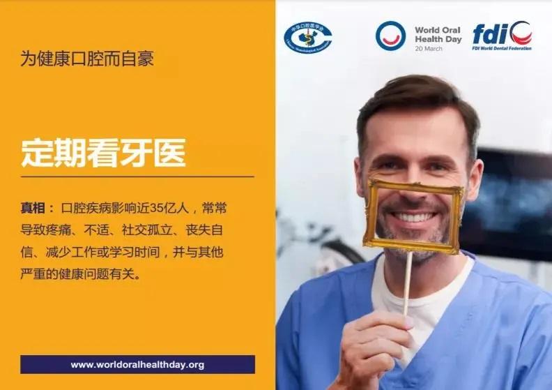 【科普知识】2021年世界健康口腔日—为健康口腔而自豪